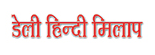 DAILY HINDI MILAP
